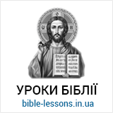 bible-lessons.in.ua