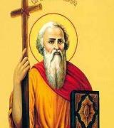 Апостол Андрій