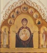 Колодієвська ікона Матері Божої Знамення